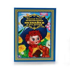 "Книга Н Носов "" Приключения Незнайки и его друзей"" Умка"