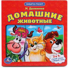 """Книга  М Дружинина  """"Домашние животные (книга с 6 пазлами на стр ) Умка"""
