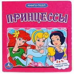 """Книга """" Принцессы""""  (книга с 6 пазлами на стр ) Умка"""