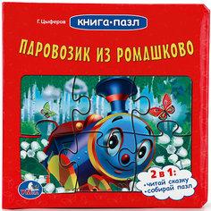 """Книга """"Паровозик из ромашкова""""  (книга с 6 пазлами на стр ) Умка"""