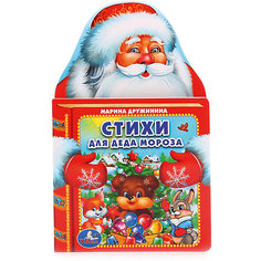 """Книга  """"Стихи Деда Мороза"""" с фигурной вырубкой Умка"""