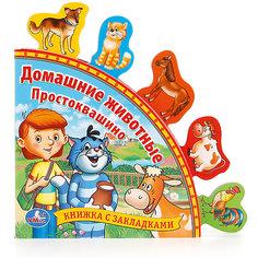 """Книга Союзмультфильм  """"Домашние животные  Простоквашино""""  (книга с закладками) Умка"""