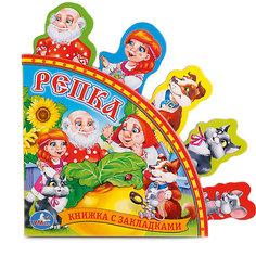 """Книга """"Русские народные сказки  Репка""""  (книга с закладками) Умка"""