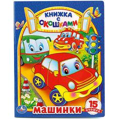 """Книга """"Машины"""" (книжка с окошками) Умка"""