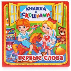 """Книга """"Первые слова"""" (книжка с окошками малый формат) Умка"""