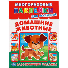 """Многоразовые наклейки для малышей """"Домашние животные"""" Умка"""