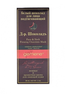 Масло Gemene