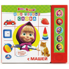 """Книга с 5 кнопками """"Мои первые слова"""", Маша и Медведь Умка"""