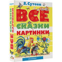 Все сказки и картинки, В. Сутеев Малыш