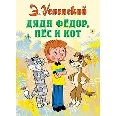 Дядя Федор, пес и кот, Э. Н. Успенский Малыш