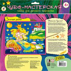 """Картинка из фольги """"Золотая рыбка"""" Дрофа Медиа"""