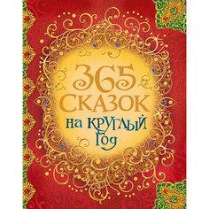 365 сказок на круглый год Росмэн