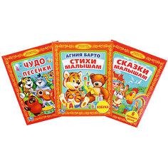 "Набор из 3-х книг Умка ""Библиотека детского сада"""