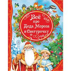 Все про Деда Мороза и Снегурочку (ВЛС) Росмэн