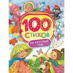100 стихов на круглый год Росмэн