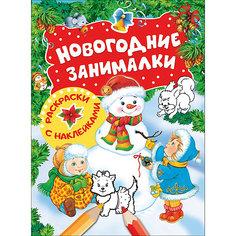 Новогодние занималки. Раскраски с наклейками (Снеговик) Росмэн