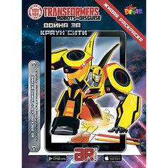 "Раскраска Devar Kids ""Transformers"" Война за Краун Сити"