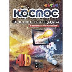 """Книга Devar Kids """"Космос"""" 4D энциклопедия в дополненой реальности"""