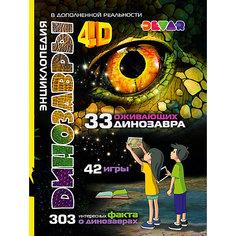 """Книга Devar Kids """"Энциклопедия динозавров 4D"""""""