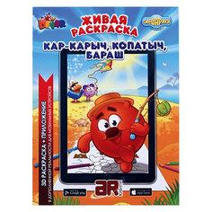 """Раскраска Devar Kids """"Смешарики"""" Кар-Карыч, Копатыч, Бараш"""