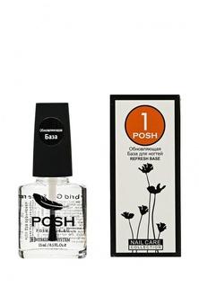 База для ногтей Posh