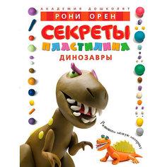 Секреты пластилина. Динозавры, Рони Орен Махаон