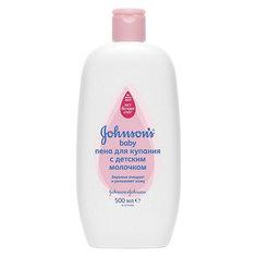 Пена для купания с детским молочком, Johnson`s baby, 500 мл