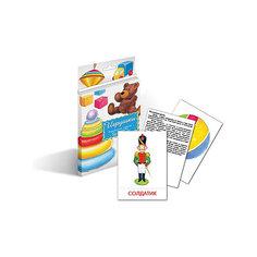 """Дидактические карточки """"Игрушки"""", Маленький гений"""