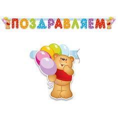 PR Гирлянда буквы Поздравляем Медвежонок 196 см Procos
