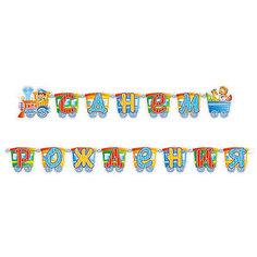 PR Гирлянда буквы С Днем Рождения Паровозик 280см Procos