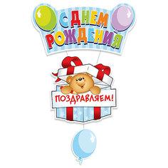 PR Подвеска С Днем Рождения Медвежонок 41х90см Procos