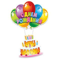 PR Подвеска С Днем Рождения Торт 40х90см Procos