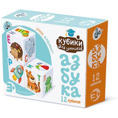 """Кубики пластиковые """"Кубики для умников. Учим алфавит"""" 12 шт (белые) Десятое королевство"""