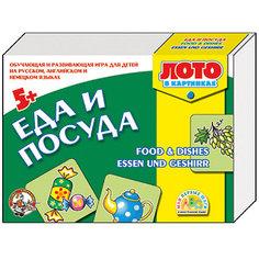 """Лото в картинках для обучения детей английскому и немецкому """"Еда и посуда"""" Десятое королевство"""