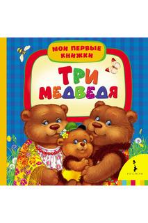 Три медведя Росмэн