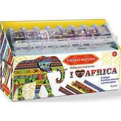 """Я люблю Африку"" Набор для творчества с клейкими ленточками Чудо творчество"