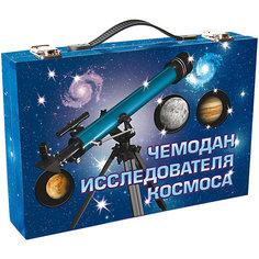 Чемодан исследователя космоса Fantastic