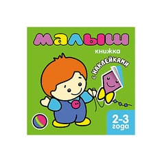 Малыш, Книжка с наклейками для самых маленьких Мозаика Синтез