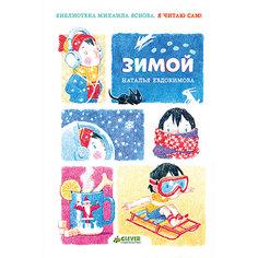 НГ. Я читаю сам! Зимой/Евдокимова Н. Clever