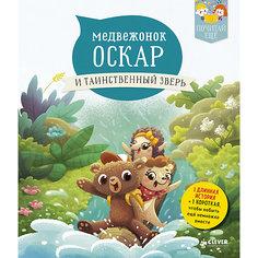 ПЕ. Медвежонок Оскар и таинственный зверь Clever