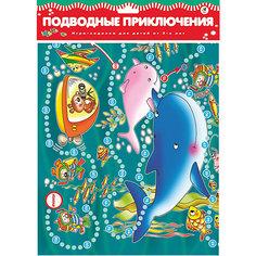 Ходилки. Подводные приключения Дрофа Медиа