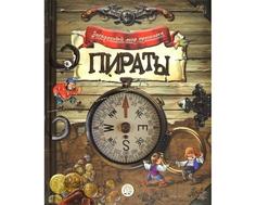 Книга Лабиринт «Загадочный мир прошлого: Пираты»