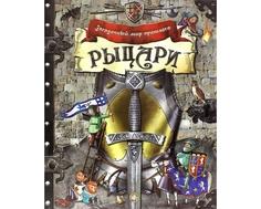Книга Лабиринт «Загадочный мир прошлого: Рыцари»