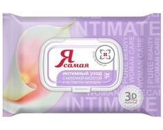 Влажные салфетки Я самая для интимной гигиены с экстрактом календулы 15 шт.