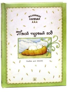 Альбом Лабиринт «Маленькие заиньки. Твой первый год»