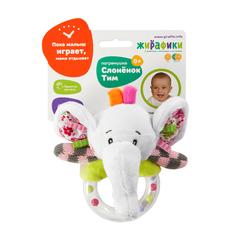 Погремушка Жирафики «Слонёнок Тим»