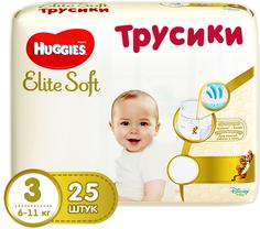 Трусики-подгузники Huggies Elite Soft 3 (6-11 кг) 25 шт.