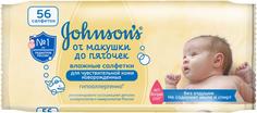 Влажные салфетки Johnsons baby «От макушки до пяточек» 56 шт.