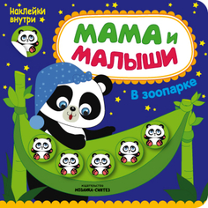 Книга с наклейками «Мама и малыши. В зоопарке» Мозаика Синтез