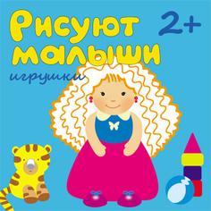 Книга для рисования «Рисуют малыши. Игрушки» Мозаика Синтез
